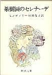 「果樹園のセレナーデ」モンゴメリ(L.M)/村岡花子訳(新潮社)
