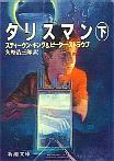 「タリスマン-下-」キング(スティーブン)・ストラウブ(ピーター)/矢野浩三郎訳(新潮社)