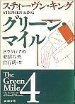 「グリーン・マイル-4-ドラクロアの悲惨な死」キング(スティーヴン)/白石朗 訳(新潮社)