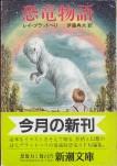 「恐竜物語」ブラッドベリ(レイ)/伊藤典夫訳(新潮社)