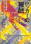 「ハッカーの報酬」サンドフォード(ジョン)/山田久美子訳(新潮社)