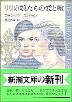 「リリの娘たちの愛と嘘」ドラン(フランソワーズ)/長島良三訳(新潮社)