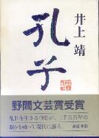 「孔子」井上靖(新潮社)