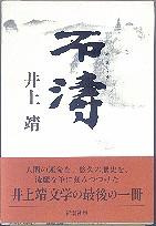 「石涛」井上靖(新潮社)