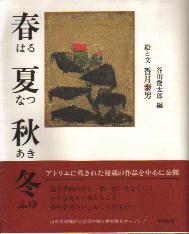 「春夏秋冬」香月泰男/谷川俊太郎編(新潮社)