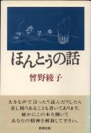 「ほんとうの話」曽野綾子(新潮社)