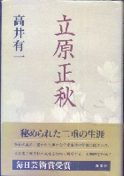 「立原正秋」高井有一(新潮社)