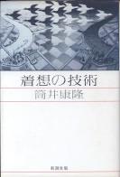 「着想の技術」筒井康隆(新潮社)