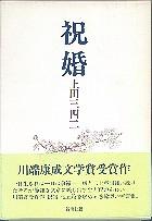 「祝婚」上田三四二(新潮社)