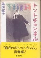 「トットチャンネル」黒柳徹子(新潮社)