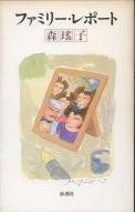 「ファミリー・レポート」森瑶子(新潮社)