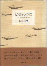 「もうひとつの空:日記と素描」有元利夫(新潮社)