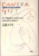 「キャンサー・ギフト」高橋ユリカ(新潮社)