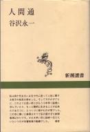 「人間通」谷沢永一(新潮社)