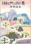 「日本むかしばなし集-1-」坪田譲治(新潮社)