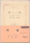 「結婚(クレエル)」シャルドンヌ/佐藤朔訳(新潮社)