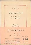 「ピエールとジャン」モーパッサン/杉捷夫訳(新潮社)