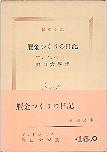 「贋金つくりの日記」ジイド(アンドレ)/堀口大学訳(新潮社)