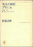 「醜女の日記」プリニエ(シャルル)/関義訳(新潮社)
