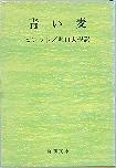 「青い麦」コレット/堀口大学訳(新潮社)