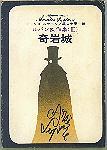 「ルパン傑作集 -3-奇岩城」ルブラン(モーリス)/堀口大学訳(新潮社)