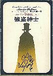 「ルパン傑作集 -4-強盗紳士」ルブラン(モーリス)/堀口大学訳(新潮社)