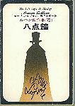 「ルパン傑作集 -8-八点鐘」ルブラン(モーリス)/堀口大学訳(新潮社)