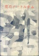 「花のノートルダム」ジュネ(ジャン)/堀口大学訳(新樹社)