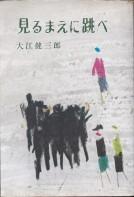 「見るまえに跳べ」大江健三郎(新潮社)