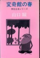 「変奇館の春」山口瞳(新潮社)