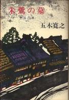 「朱鷺の墓(空笛の章)」五木寛之(新潮社)