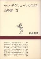 「サン=テグジュペリの生涯」山崎庸一郎(新潮社)