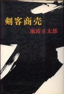 「剣客商売」池波正太郎(新潮社)