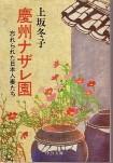 「慶州ナザレ園」上坂冬子(中央公論社)