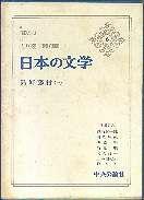 「島崎藤村-1-」島崎藤村/井上靖解説(中央公論社)
