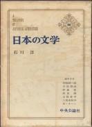 「石川淳」石川淳(中央公論社)