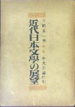「近代日本文学の展望」片岡良一(中央公論社)