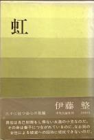 「虹」伊藤整(中央公論社)