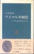 「ワイマル共和国」林健太郎(中央公論社)