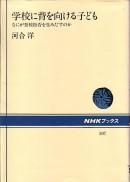 「学校に背を向ける子ども」河合洋(日本放送出版協会)