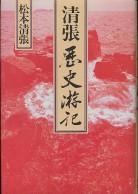 「清張歴史游記」松本清張(日本放送出版協会)
