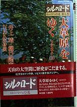「シルクロード -9-大草原をゆく」井上靖/NHK取材班(日本放送出版協会)