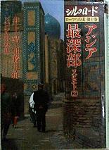「シルクロード-10-アジア最深部」井上靖/NHK取材班(日本放送出版協会)