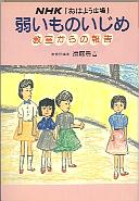 「弱いものいじめ(教室からの報告)」遠藤豊吉(日本放送出版協会)