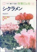 「シクラメン」平城好明(日本放送出版協会)