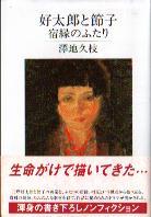 「好太郎と節子:宿縁のふたり」澤地久枝(日本放送出版協会)