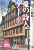 「愛の詩人・ゲーテ(ヨーロッパ的知性の再発見)」小塩節(日本放送出版会)