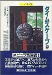 「タイムスケープ-下-」ベンフォード(グレゴリイ)/山高昭 訳(早川書房)