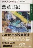 「悪童日記」クリストフ(アゴタ)/堀茂樹訳(早川書房)