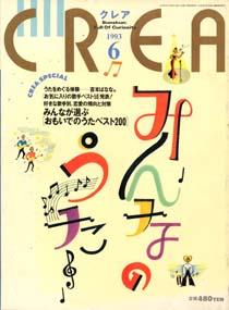 「CREA 1993/6 特集・みんなのうた」クレア(文芸春秋)